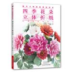 四季花朵立体折纸