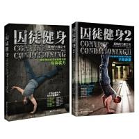 囚徒健身系列 (共2册) (2) 北京科学技术出版社