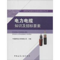电力电缆知识及招标要素 中国建筑设计院有限公司 主编