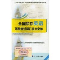 【二手书旧书9成新】2015全国职称英语等级考试词汇重点突破,韩宝成,中国人事出版社,9787512908406