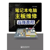 【旧书二手书8成新包邮】笔记本电脑主板维修高级教程 孙莹 电子工业出版社 9787121231292