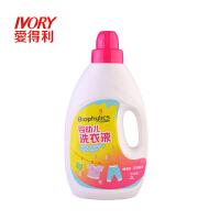 2000ML婴幼儿洗衣液带香味宝宝衣物可用BP-031