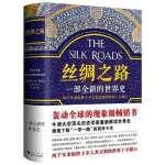 正版现货 精装丝绸之路 一部全新的世界史 彼得弗兰科潘著 两千年来丝绸之路始终主宰着人类文明的进程 浓缩世界文化史