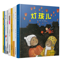 中少阳光绘本馆名家绘本系列 3岁以上的儿童绘本读物 绘本大咖跨国合作 文学和美术融合 共9册 中国少年儿童出版社 正版