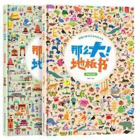 那么大地板书(2册)精装中国儿童专注力训练大书 美丽的中国/神奇的自然 3-4-5-6岁幼儿启蒙早教认知图画书 捉迷藏