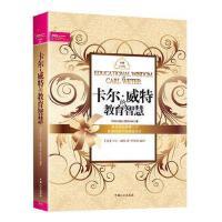 卡尔威特的教育智慧 伊里奇译 中国人口出版社 9787510102387