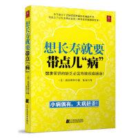 """想长寿就要带点儿""""病"""" 高田明和,张瑶 辽宁科学技术出版社"""