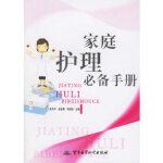 【新书店正版】家庭护理手册,高月平,军事医科出版社9787801217943