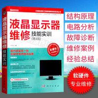 正版现货 液晶显示器维修技能实训 第4版 电脑显示器维修教程书籍 计算机显示器修理书籍 常见故障检测诊断维修从入门到精