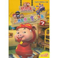 【正版全新直发】猪猪侠 积木世界的童话故事7 广东咏声文化传播有限公司 少年儿童出版社9787532490462