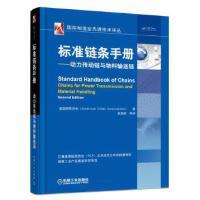标准链条手册 动力传动链与物料输送链 美国链条协会 9787111539070 机械工业出版社【正版书籍,达额立减】