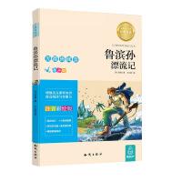 语文新课标无障碍阅读【注音版】鲁滨孙漂流记