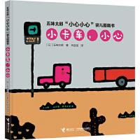"""五味太郎""""小心小心""""婴儿图画书・小卡车,小心"""