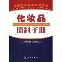 化妆品原料手册,李东光 主编,化学工业出版社【正版现货】