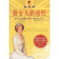 【旧书二手书8新正版】戴安娜做女人的感悟世安 9787106019297 中国电影出版社