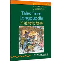 外研社:长池村的故事(第2级上.适合初二.初三)(书虫.牛津英汉双语读物)