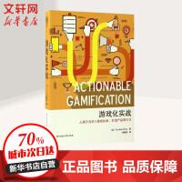 游戏化实战 华中科技大学出版社