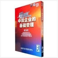 正版清仓甩!中国企业的基础管理 沈玉龙 前沿讲座 6VCD 企业培训光盘 视频