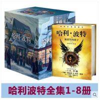 哈利波特全集8册中文纪念版哈里与魔法石死亡圣器6-12-15周岁三四五六年级中小学生儿童文学课外阅读物童话故事小说图书