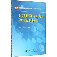 材料科学与工程中的计算机应用 国防工业出版社