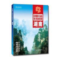 中国分省系列地图册--湖南(2019版)