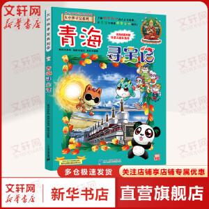 青海寻宝记/大中华寻宝记系列21 童书动漫卡通漫画 3-6岁 7-10岁 小学生儿童课外阅读书籍