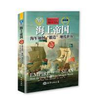 海上帝国(海军如何锻造现代世界第2版海上力量)(精) 正版 ( 英 ) 布莱恩莱弗里 (Brian Lavery) 9