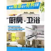 【新书店正版】家装细部设计材料详解--厨房 卫浴,王敏,化学工业出版社9787122072559