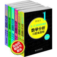 吉米多维奇数学分析习题集题解(第四版促销套装,费定晖周学圣主编,经典4462题)