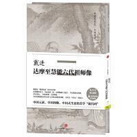 中国美术史・大师原典:戴进・达摩至慧能六代祖师像