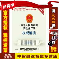中华人民共和国安全生产法权威解读(6DVD)视频光盘碟片