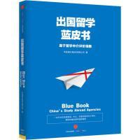 出国留学蓝皮书 基于留学中介评价指数 中信出版社
