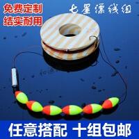 绑好的成品传统钓组七星漂主线组套装钓鱼用浮漂鱼线子线伊豆鱼钩
