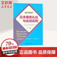 日本商务礼仪与会话实例 世界图书出版公司