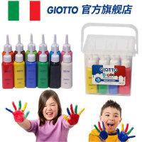 意大利进口GIOTTO幼儿无毒颜料儿童手指画颜料套装水粉水彩可水洗