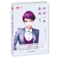 意林红石榴甜城蜜恋系列3--许你一世安澜 凌霜降 北方妇女儿童出版社