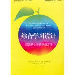 【新书店正版】综合学习设计--四元素十步骤系统方法,(荷)范梅里恩伯尔,福建教育出版社9787533459680