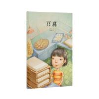 正版《豆腐》 中国基因系列情感启蒙传统文化发现生活之美 读小库 3-6岁儿童宝宝读物亲子书籍 瓷器饺子等系列作者郝广才