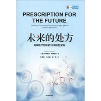 未来的处方:高效医疗组织的12项转型实践:the twelve transformational practices