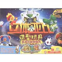 奥拉星立体亚比 造型玩具(附星际通行卡1张) []广州百田信息科技有限公司 江苏美术出版社9787534439605