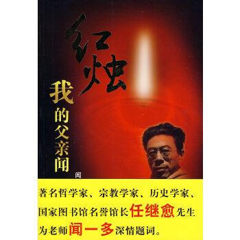 红烛:我的父亲闻一多