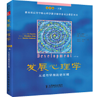 发展心理学――从成年早期到老年期(第10版.下册)美国500多所大学指定的教科书!