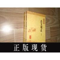 【二手旧书9成新】【正版现货】中华经典藏书:古文观止(套装上下册)