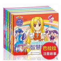 全套6册 巴拉拉小魔仙之彩虹心石-6 +(弟子规) 成长正能量图画故事书大图带拼音的儿童绘本3-5-6-7-9-12周