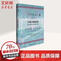 文化中的政治:戏曲表演与清都社会 (美)郭安瑞