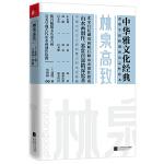 林泉高致 (北宋)郭熙 鲁博林 江苏文艺出版社