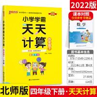 小学学霸天天计算四年级下册数学 北师大版2021新版
