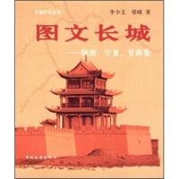 图文长城:陕西、宁夏、甘肃卷 李少文,梁嵘 9787503234859 中国旅游出版社