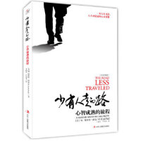 少有人走的路:心智成熟的旅程(精装版)【正版书籍,达额立减】