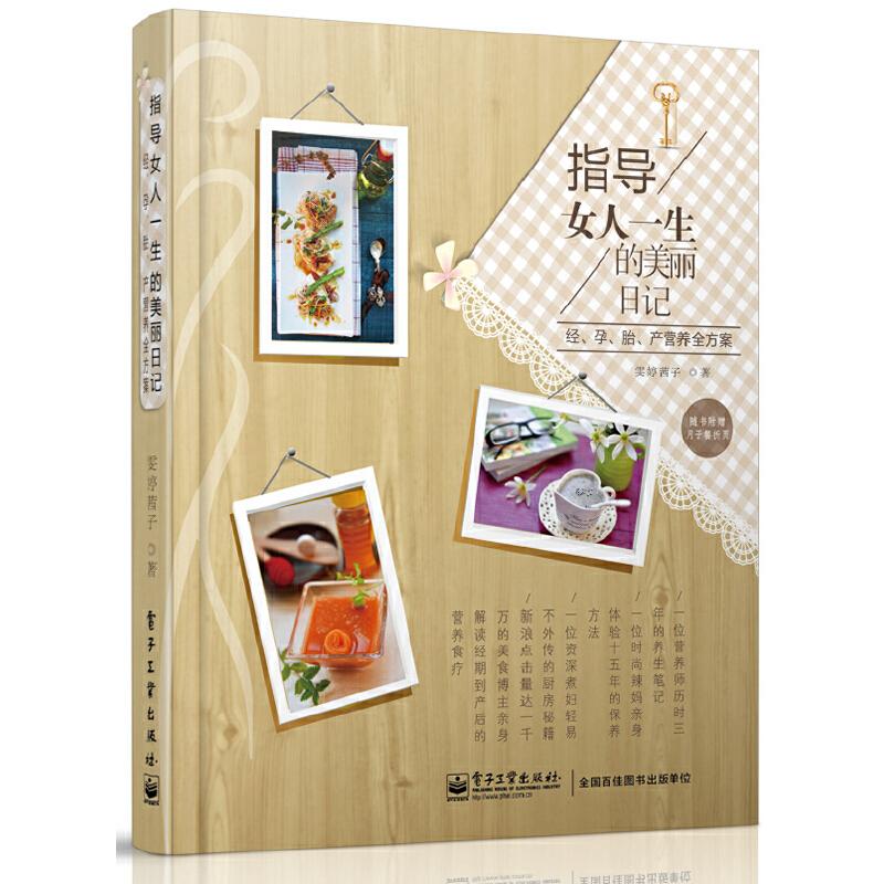 指导女人一生的美丽日记——经、孕、胎、产营养全方案(全彩)